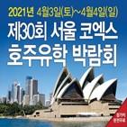 호주,대한,호주대학교,상담,정보,호주유학박람회,코엑스
