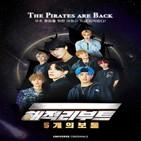 유니버스,에이티즈,해적,오리지널,예능