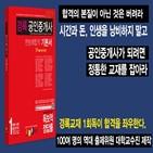 공인중개사,교재,주택관리사,경록,제공