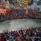 인도,축제,백신,접종,감염,코로나19,우려,확진,최대,일부