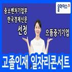 기업,현장,고졸,사용,피코피코,레스토닉코리아,매트리스,한국경제신문