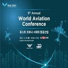 세계항공컨퍼런스,인천공항,공항,시대,항공산업,항공분야,이번,논의,온라인,제5