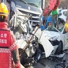 차량,사고,발생