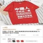 중국,미국,정치국원,발언