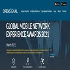 글로벌,통신사,세계,속도,네트워크