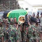 대통령,아프리카,탄자니아,참석,국장