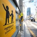 어린이,보호구,교통사고,신호기,차량,정부