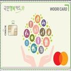 국민행복카드,카드,임신