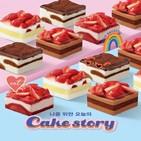 케이크,스토리