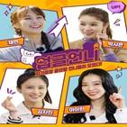 김지민,아이린,박시은,채연,업글언니