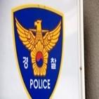경찰,진료,서울대병원