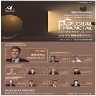 세계,교수,경제,시대,금융,컨퍼런스,진단,진행,바이드노믹스