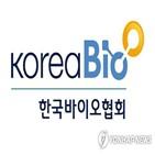 한국바이오협회,보호,분야