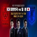 중계,경기,MBC,국가대표팀