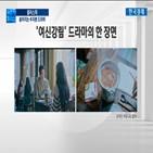 중국,드라마,자본,제작,장면,논란,문화,김치,방영