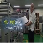 대표,미래포장박스,박스,생산,기계,개발,제품,납기,경우,소량