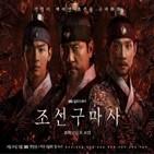 조선구마,인센티브,논란,드라마,문경시