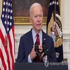 대통령,바이든,관계,미국,정상회의,논의