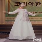 한복,조윤주,행사,코리아