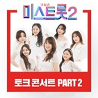 미스트롯2,양지은,무대,토크콘서트,달무리,발매