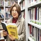 도서관,대치동,부모,사서,관장,독서