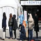확진,거리두기,서울,코로나19,전날,수도권,신규,경기