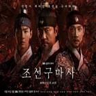 조선구마,드라마,제작,사과,중국,인물,역사,부분