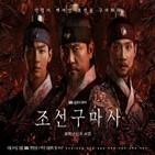 조선구마,폐지,방송,역사,드라마,왜곡