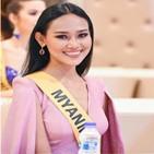 미얀마,미스