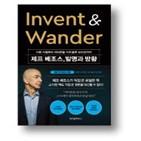아마존,베이조스,발명,우주,방황,대한,세계,대신,직원,생각