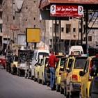 시리아,연료,유전,내전,수에즈,배급제