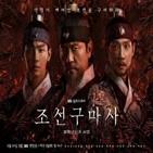 조선구마,SBS,논란,엔터테인먼트,설강화,역사