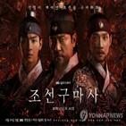 엔터테인먼트,조선구마,중국,SBS,관련
