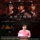 최영장,충신,백성,조선구마,중국,위해,역사,놀이패,대종회,SBS
