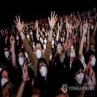 콘서트,코로나19,주최,관객,마스크,검사