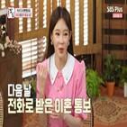 지연수,이혼,일라이,한국,미국,아이