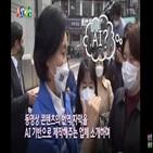 후보,박영선,청년,통역,소개,일자리,오세훈,걱정