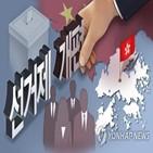 홍콩,선거제,입법회,중국,선거,선거인단,개편안,통과,전인대,분야