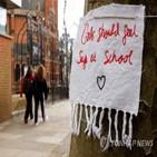 성폭력,피해,교내,유명,영국,제보