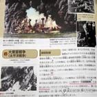 교과서,일본,기술,검정,한반도,대동아전쟁,임나일본부설