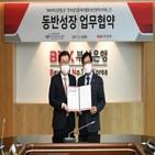 부산은행,한국공인중개사협회,부동산