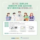 인력,코로나19,대응,경기도,상담,심리지원