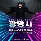 김장훈,공연,광명동굴,광명시,프로젝트