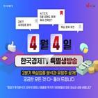 와우넷,분석,한국경제,유망주,공개