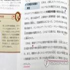검정,일본,문제,교과서,보상