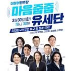 의원,고민정,박영선,후보