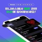 유니버스,멜론,연동,아티스트