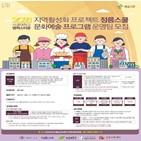 운영,서경대,모집,정릉스쿨,캠퍼스타운