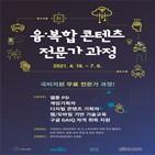 콘텐츠,과정,전문가,창업,교육,전자출판,서울산업진흥원,운영,분야