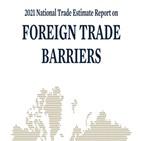 한국,보고서,미국,개정,기업,관련,미국산,쇠고기,지난해,정부